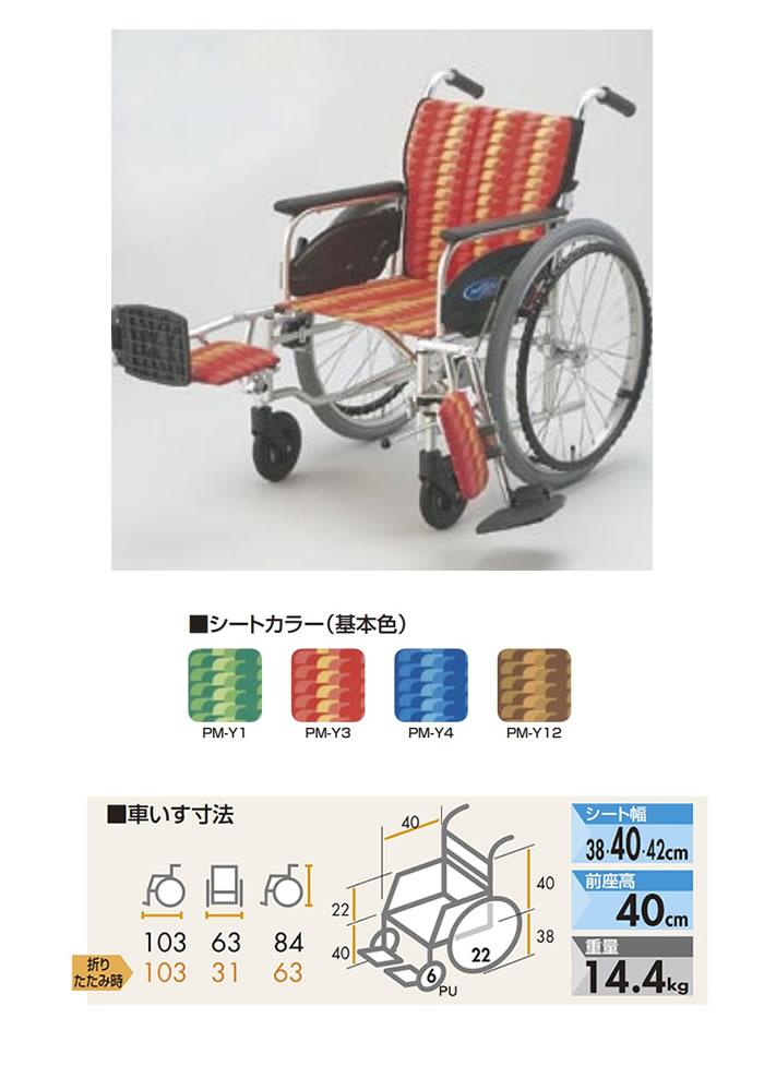 日進医療器 自走型車いす NA-400シリーズ FEtype NA-406FE