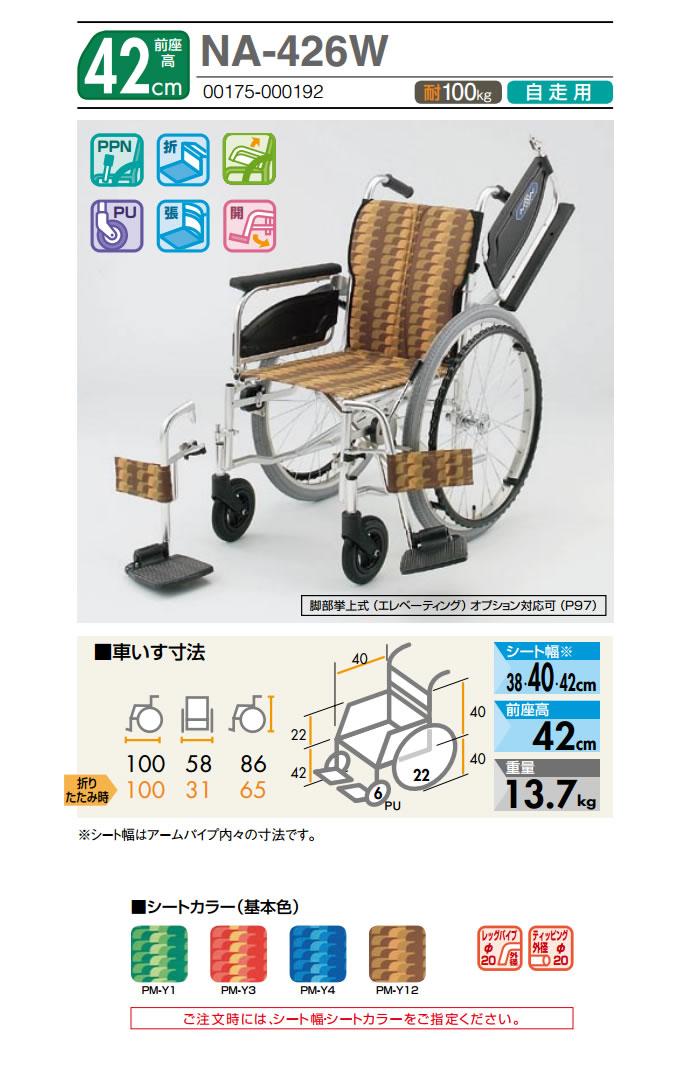 日進医療器 自走型車いす NA-400シリーズ Wtype NA-426W