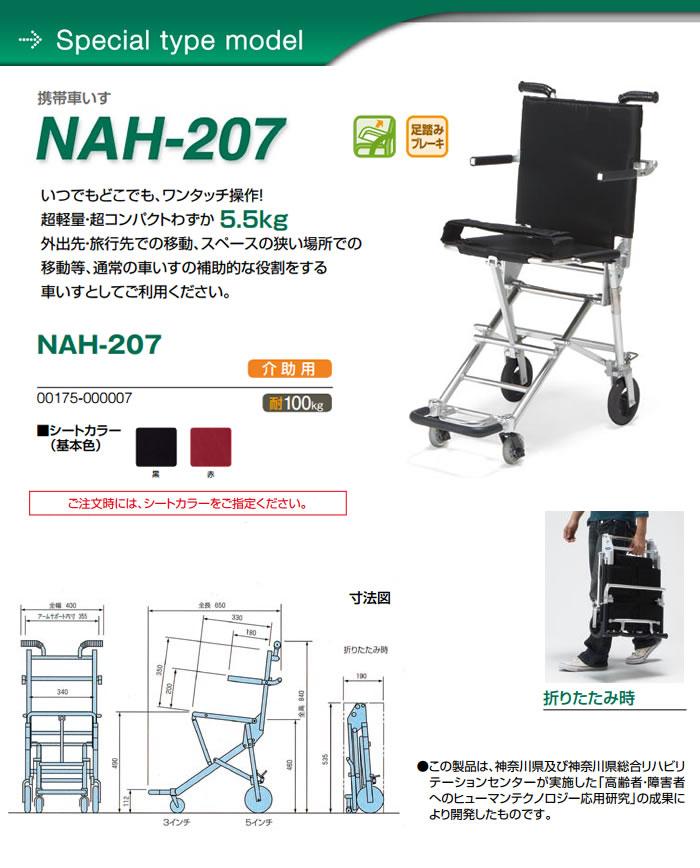 日進医療器 介助型車いす 携帯車いす NAH-207
