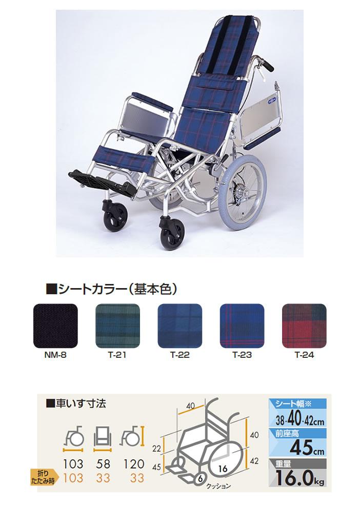 日進医療器 介助型車いす ティルト式車いす NAH-F1