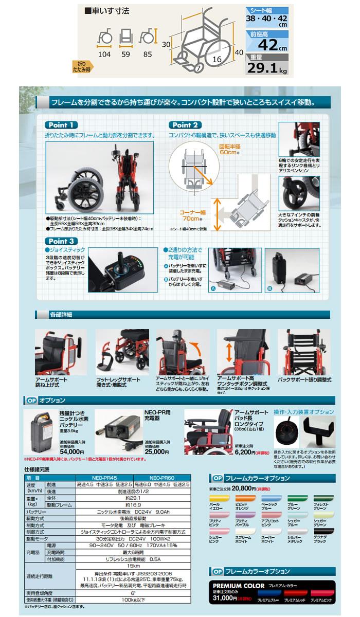 日進医療器 【受注生産品】電動車いす 2分割コンパクト6輪電動車いす NEO-PR