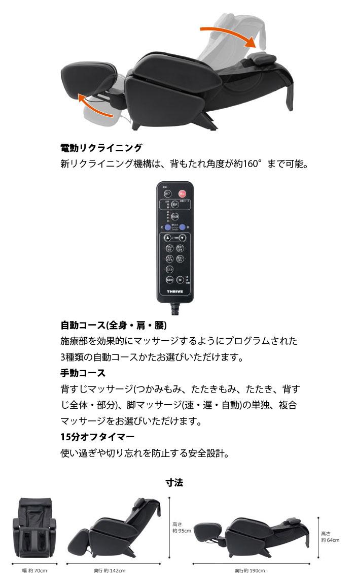 スライヴ マッサージチェア くつろぎ指定席 CHD-9000