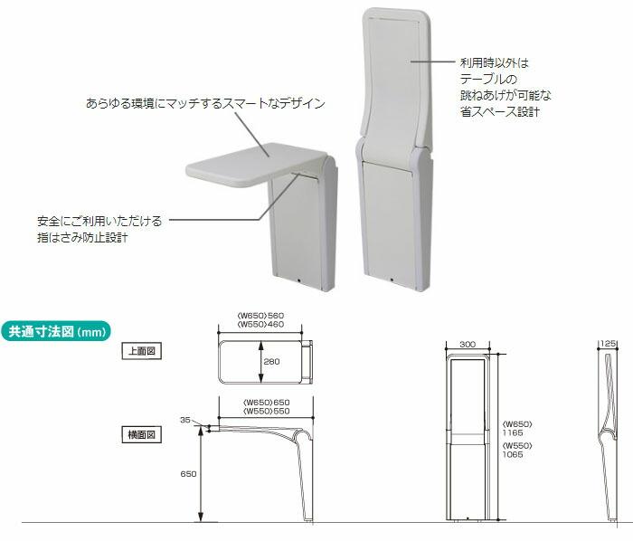 パナソニックエイジフリー 前傾姿勢支持テーブル型手すり FUNレストテーブルα W550 PN-L60002