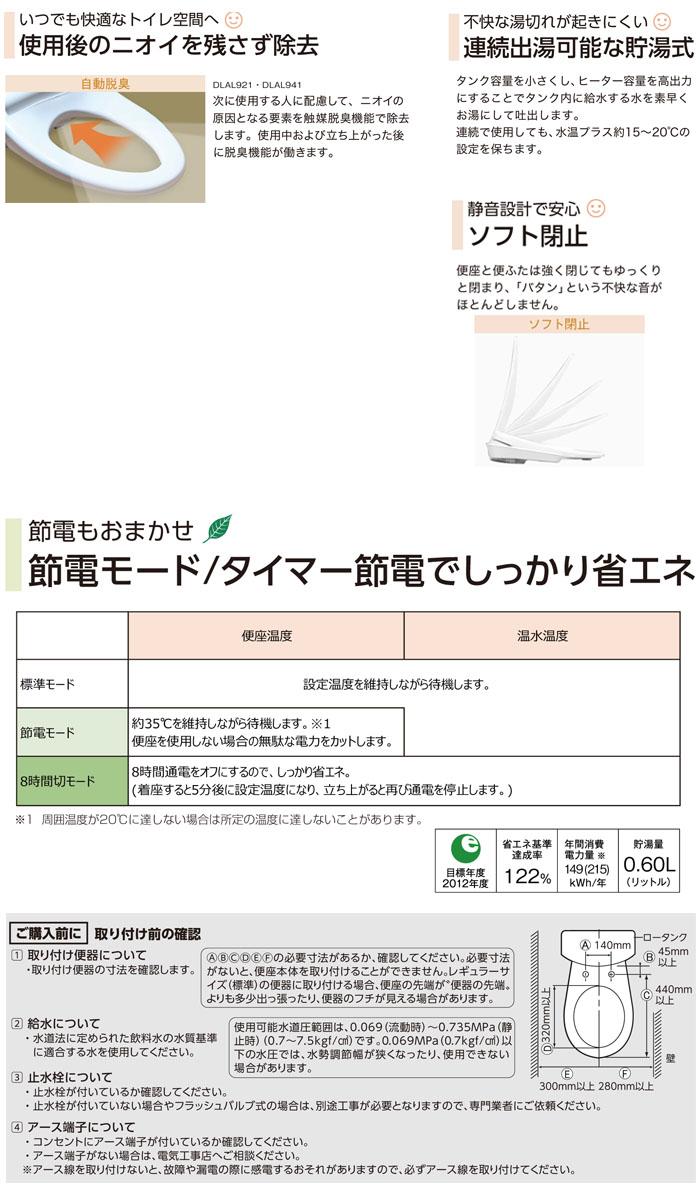 アサヒ衛陶 温水洗浄便座 サンウォッシュ リモコンタイプ 兼用サイズ DLNC131LI 自動洗浄機能付き アイボリー