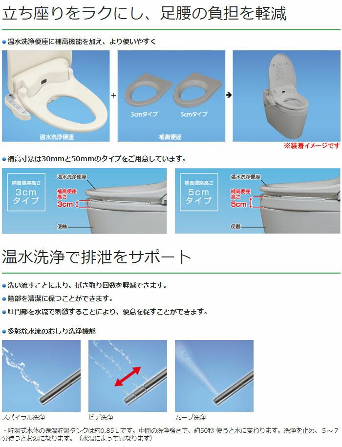 パナソニックエイジフリー 温水洗浄便座付補高便座 補高3cmタイプ(リモコンなし) PN-L52001