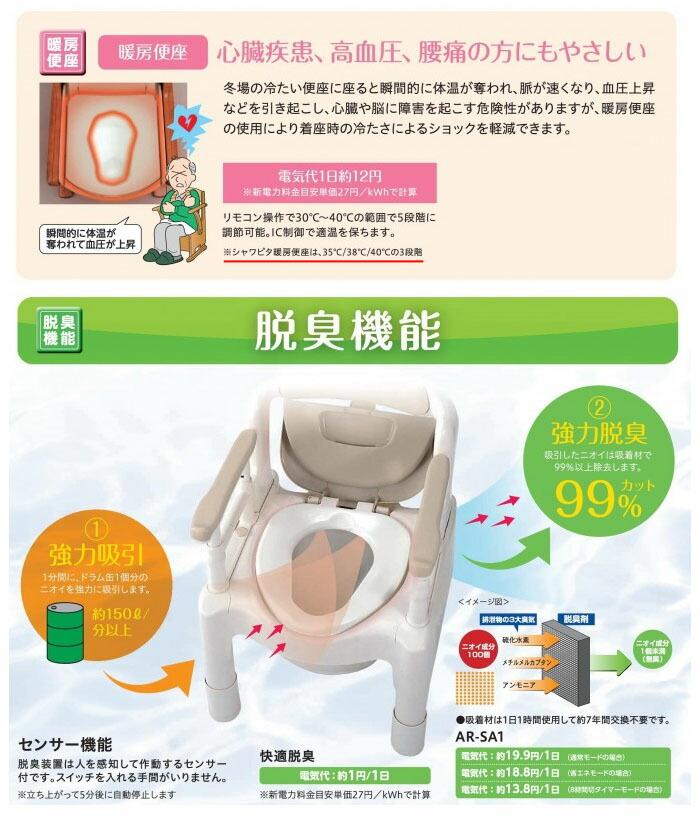 アロン化成 安寿 家具調トイレ AR-SA1 シャワピタ ひじ掛けはねあげタイプ (L)タイプ 533-814