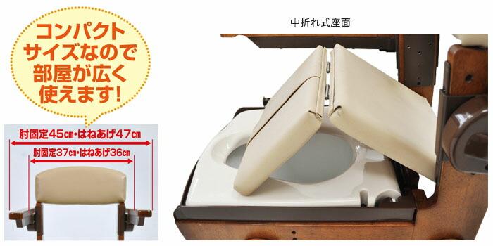 ウェルファン 家具調ポータブルトイレ スリムレットEX 肘掛はね上げタイプ 標準便座