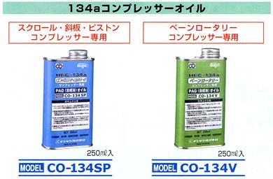 デンゲン コンプレッサーオイル CO-134SP