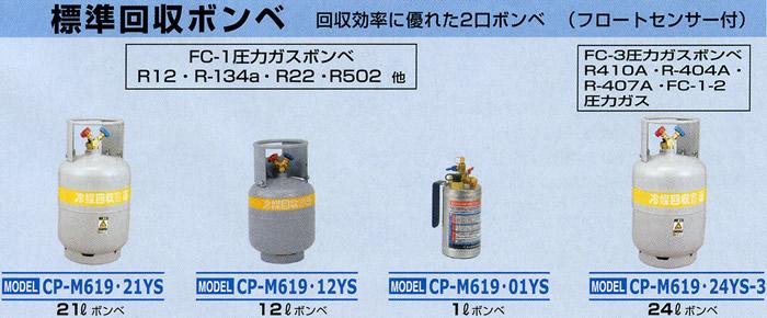 デンゲン 標準回収ボンベ12L CP-M619・12YS