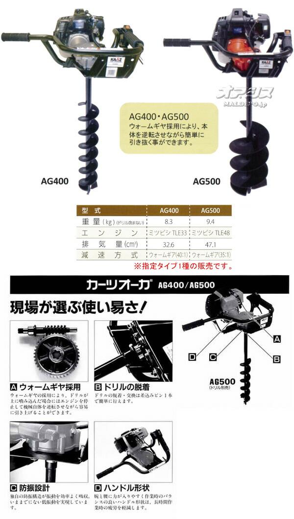 カーツ(KAAZ) エンジンオーガー AG400 32.6cc