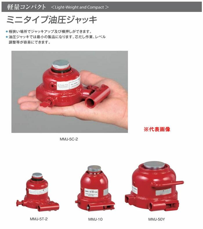 MASADA ミニタイプ油圧ジャッキ 50トン MMJ-50Y