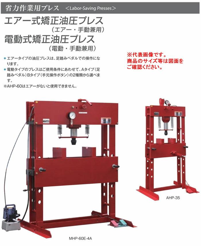 MASADA 電動式門型油圧プレス 15トン 電動+手動型 ボタンスイッチ式 MHP-15E-4B