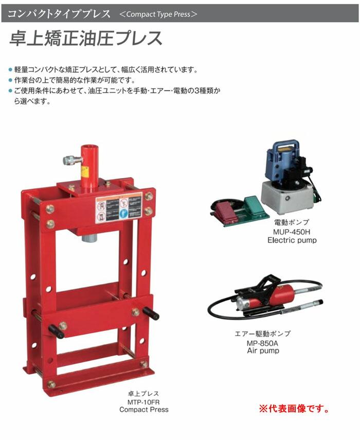 MASADA 卓上プレス 10トン フットスイッチ式 MTP-10EP-A