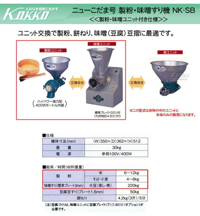 KOKKO【国光社】 万能食材加工機(製粉・味噌すり) ニューこだま号 NK-SB型 モーター付き