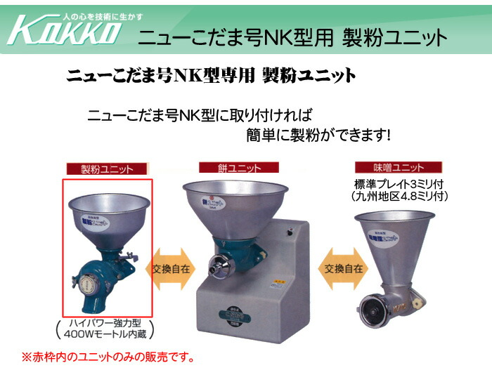 KOKKO【国光社】 ニューこだま号 NK型製粉ユニット NK-Su