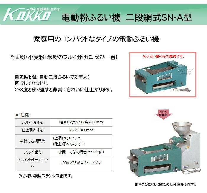KOKKO【国光社】 二段網式 電動粉ふるい機 SN-A型
