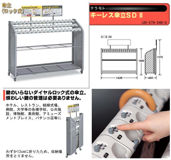 テラモト 【受注生産品】傘立(ロック式) キーレス傘立 SDII UB-279-248-0