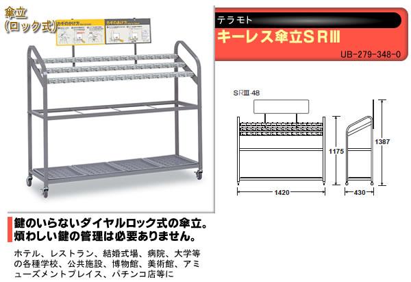 テラモト 【受注生産品】傘立(ロック式) キーレス傘立 SRIII UB-279-348-0