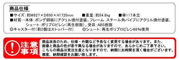 テラモト 【受注生産品】傘立 オブリークアーバン S117-S UB-285-817-0