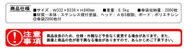 テラモト 傘袋装着機 傘ぽんKP-96 UB-284-000-0