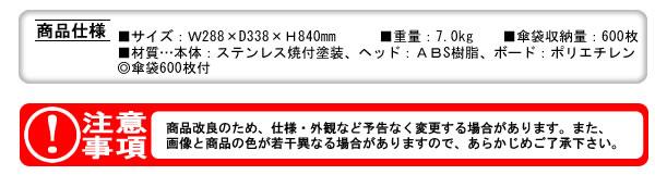テラモト 傘袋装着機 傘ぽんKP-99 UB-284-100-0