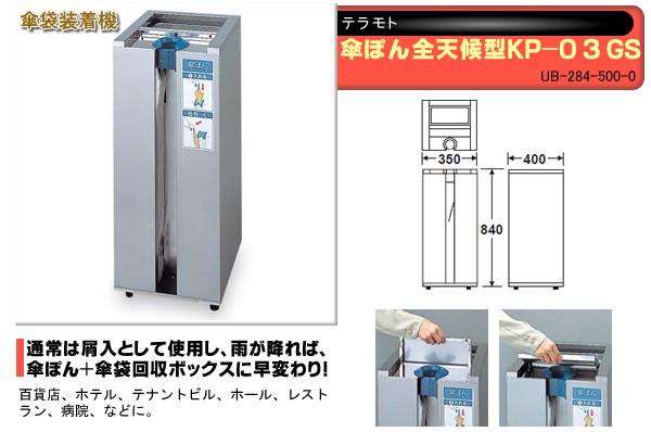 テラモト 傘ぽん全天候型KP-03GS UB-284-500-0