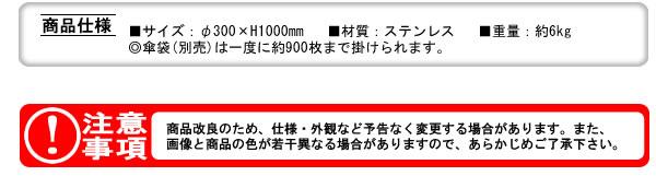 テラモト 傘袋スタンドUH-01S(ステンレス製) SU-297-601-0