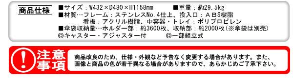 テラモト 傘袋スタンドDX・W(両面タイプ) UB-288-400-0