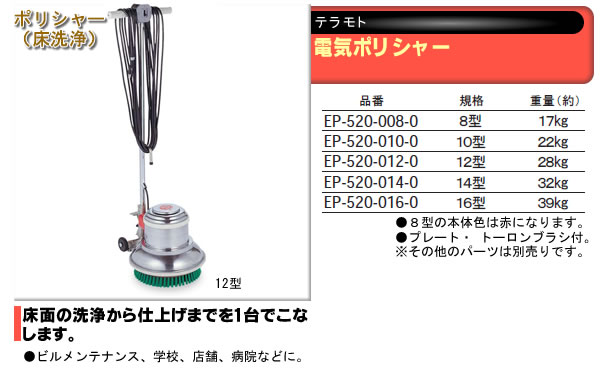 テラモト 電気ポリシャー(床洗浄)8型 EP-520-008-0