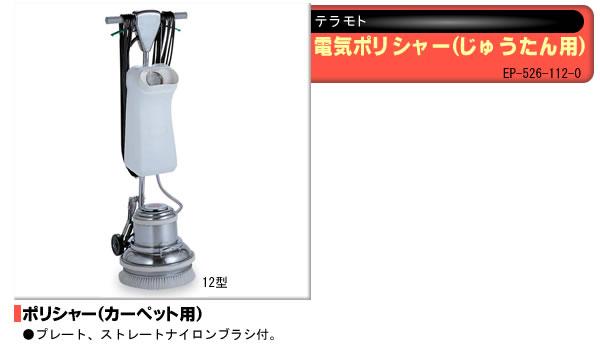 テラモト 電気ポリシャー(じゅうたん用)12型 EP-526-112-0