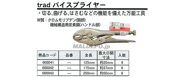 三共コーポレーション TRAD バイスプライヤー 250ミリ