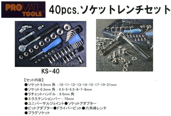 三共コーポレーション KS-40 PM 40PC ソケットレンチセット