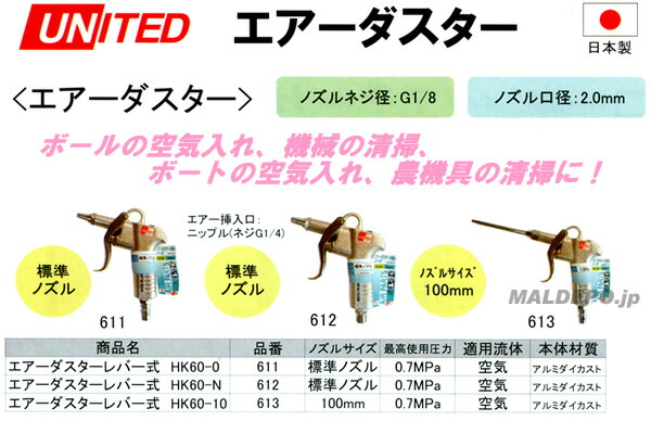 三共コーポレーション #612 エアーダスタ(ニップル型)HK60-N