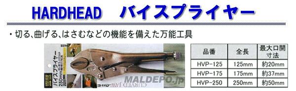三共コーポレーション H&H バイスプライヤー 250ミリ HVP250