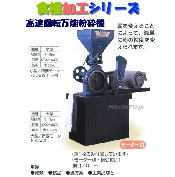 宝田 小型高速回転万能粉砕機(粉受箱)