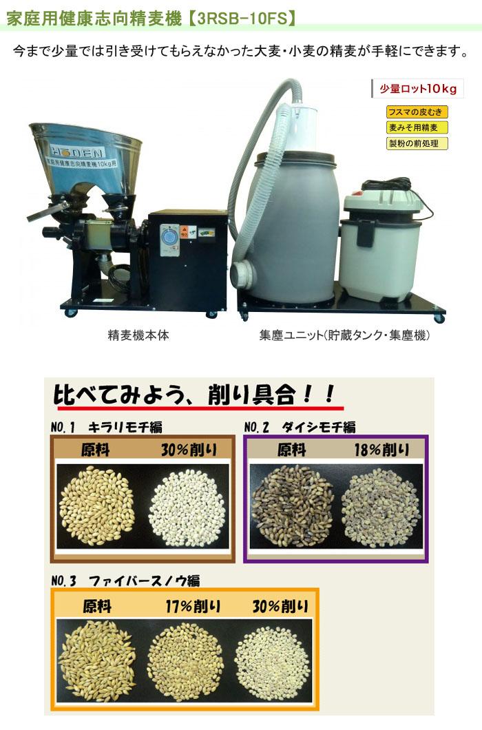 宝田 24時間タイマー付 家庭用健康志向精麦機(大麦・小麦用) 3RSB-10 【受注生産品】