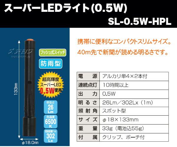 日動工業 スーパーLEDライト(0.5W) ホソペンライトL SL-0.5W-HPL
