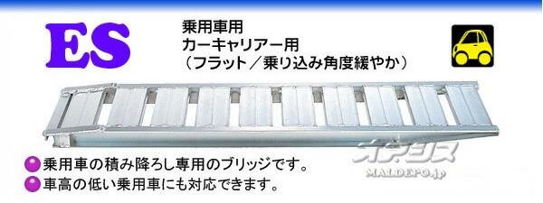 昭和ブリッジ 【受注生産品】アルミブリッジ ES-300-40-2.0(1セット2本)