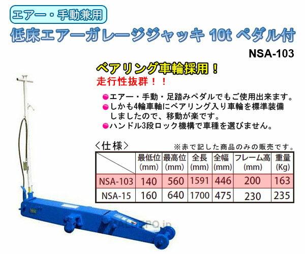 エアー・手動兼用 低床エアーガレージジャッキ 10t ペダル付 NSA-103 【受注生産品】