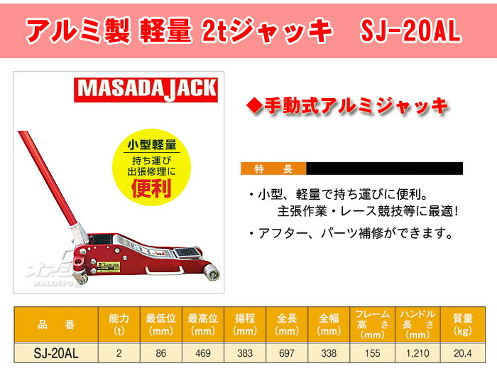 MASADA 軽量アルミ製 手動式 2tジャッキ SJ-20AL