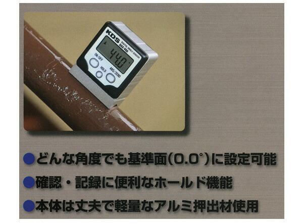 KDS デジタルアングルセンサーV DAS-V60