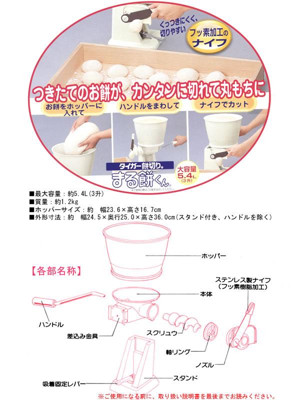 タイガー(TIGER) 餅切り機 まる餅くん SMX-5401