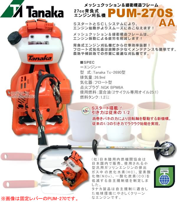Tanaka(日立工機販売/旧日工タナカエンジニアリング) 背負式刈払機(草刈機) PUM-270S AA 26.9cc フロートキャブ