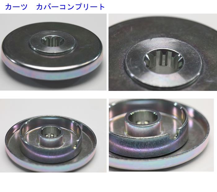 カーツ(KAAZ) 刈払機 XRP330/XRP335用 刃受金具 カバーコンプリート #51079-119