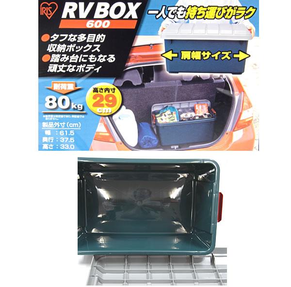 アイリスオーヤマ RV BOX 600 グレー/ダークグリーン