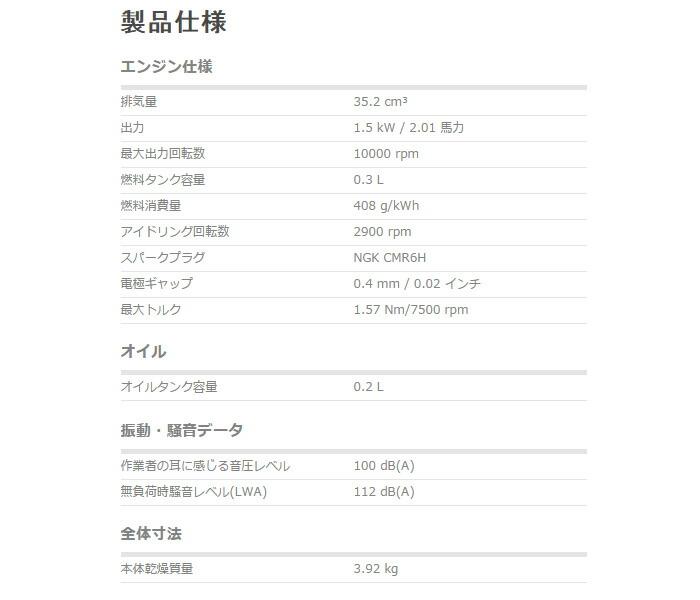ハスクバーナ エンジンチェンソー 439 14RT 91PX 【正規品】