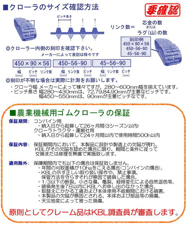 KBL クボタコンバイン SR/AR/ARN専用ゴムクローラー 5556NKS 550x90x56【個人宅都度確認】【条件付送料無料】
