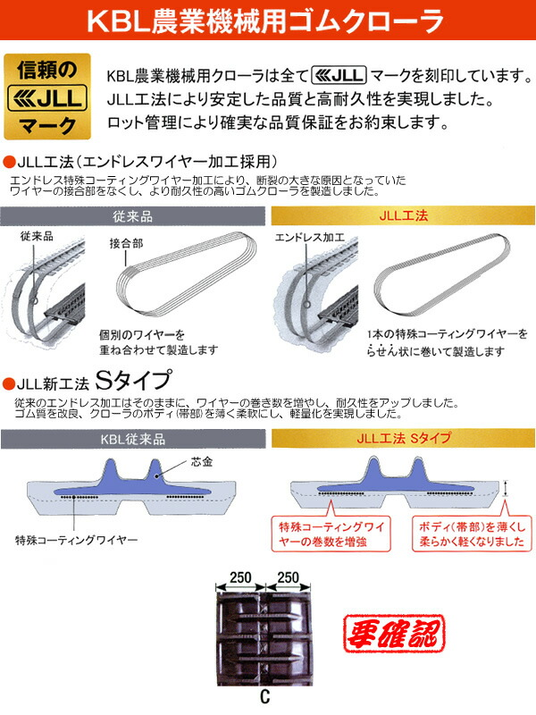 KBL コンバイン用ゴムクローラー 5050NS 500x90x50 パターンC【個人宅都度確認】