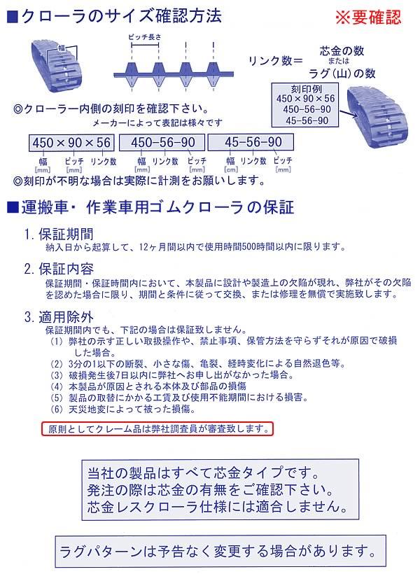KBL 運搬車・作業車用ゴムクローラー 2007SK 180x60x56【個人宅都度確認】【条件付送料無料】