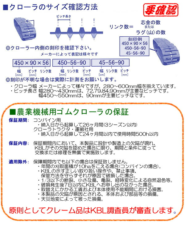 KBL コンバイン用ゴムクローラー 5048NAS 500x90x48 パターンA【個人宅都度確認】